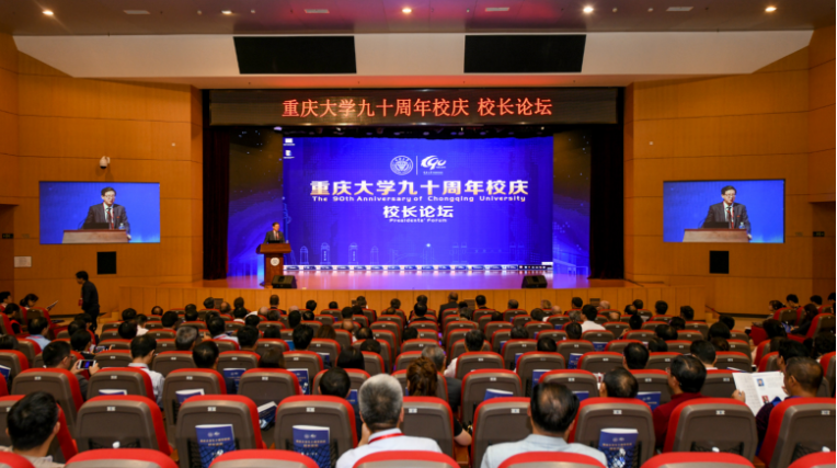 [Academic Anniversary] Presidents' Forum on the 90th Anniversary of Chongqing University held