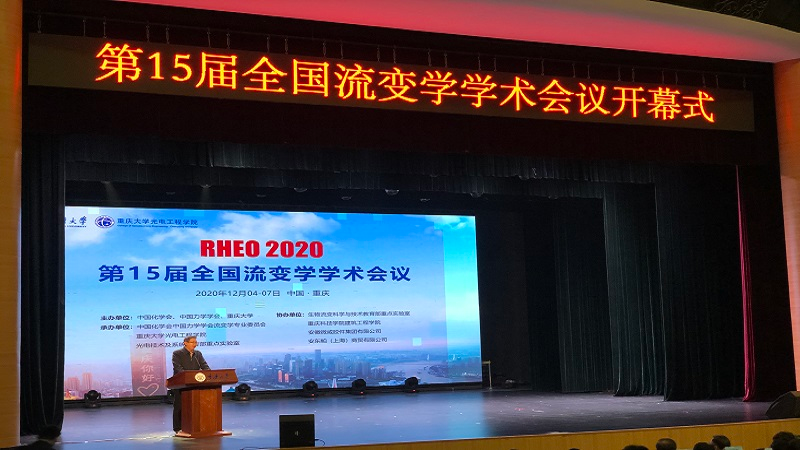 The 15th National Academic Conference on Rheology (Rheo 2020) held in Chongqing
