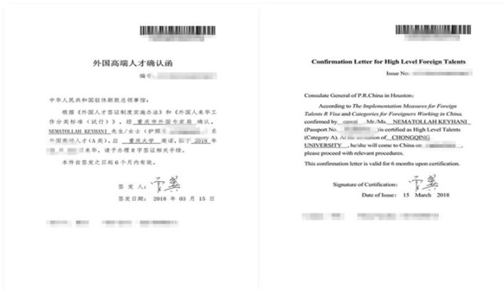 First confirmation letter for high level foreign talents issued to according to the implementation measures of foreign talent visa system jointly printed and issued by the state administration of foreign experts affairs thecheapjerseys Gallery