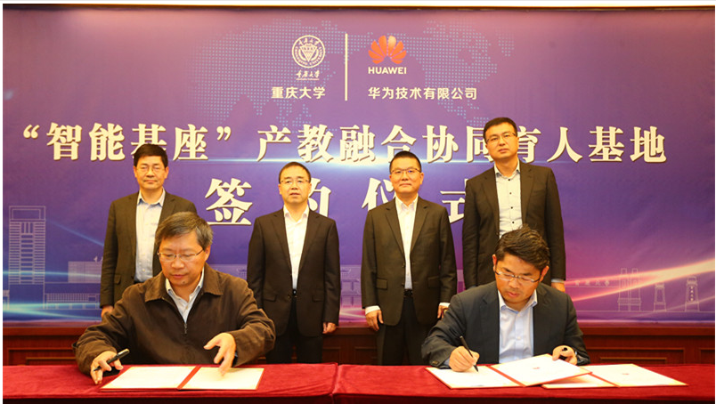 "CQU and Huawei sign an agreement to co-build ""Intelligent Substrate"" Enterprise-University Integrated Cooperative Education Base"