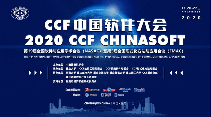 2020 CCF Chinasoft held at CQU