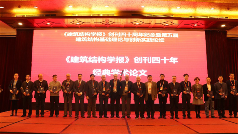 40th Anniversary of Journal of Building Structures and 5th Forum on Basic Theory and Innovation Practice of Building Structure held in Chongqing